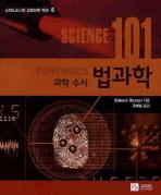 SCIENCE(사이언스) 101: 법과학