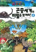 곤충세계의 비밀을 밝혀라 4