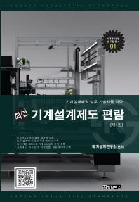 기계설계제작 실무 기술자를 위한 최신 기계설계제도 편람(제1판)
