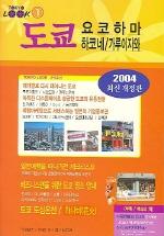 도쿄 룩1(TOKYO LOOK)(2004)