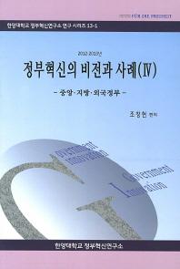 정부혁신의 비전과 사례. 4(2012 2013년)