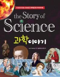 The Story of 과학이야기