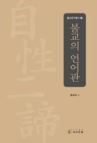 불교의 언어관