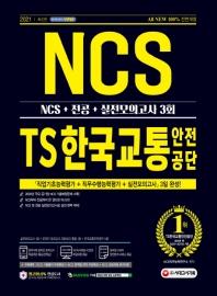 All-New TS한국교통안전공단 NCS+전공+실전모의고사 3회(2021)