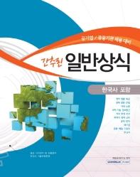 간추린 일반상식(한국사 포함)(2020)