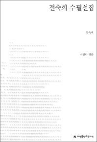 전숙희 수필선집