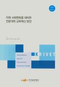 미래 사회변화를 대비한 전문대학 교육혁신 방안