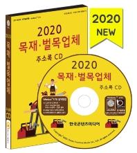 목재 벌목업체 주소록(2020)(CD)