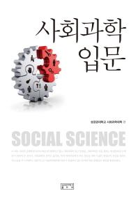 사회과학입문