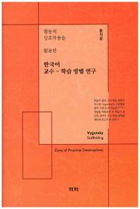 협동적 상호작용을 활용한 한국어 교수 학습 방법 연구