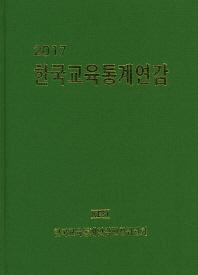 한국교육통계연감(2017)