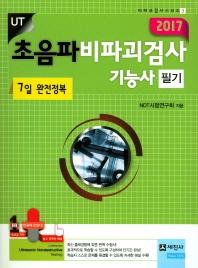 초음파 비파괴검사기능사 필기 7일 완전정복(2017)