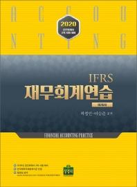 IFRS 재무회계연습(회계사)(2020)