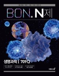 본(BON) N제 고등 생명과학 1 709Q(2020)