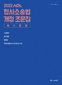 2022 ACL 형사소송법 개정 조문집(부수법령)