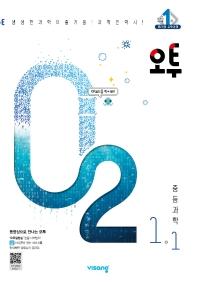 오투 중등 과학 1-1(2022)