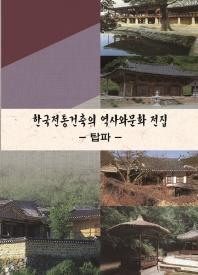 한국전통건축의 역사와문화 전집. 2: 탑파