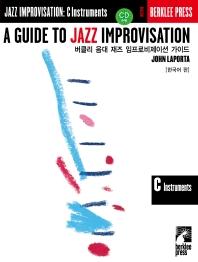버클리 음대 재즈 임프로비제이션 가이드 C Instruments(한국어판)(CD1장포함)