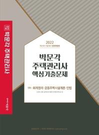 2022 박문각 주택관리사 1차 핵심기출문제: 회계원리 공동주택시설개론 민법