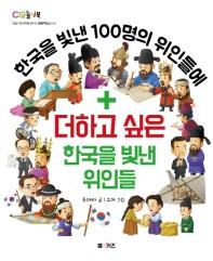 한국을 빛낸 100명의 위인들에 더하고 싶은 한국을 빛낸 위인들