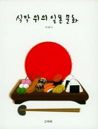 식탁 위의 일본문화