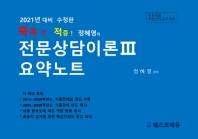 콕콕!! 적중! 정혜영의 전문상담이론. 3: 요약노트(2021 대비)
