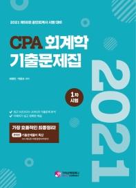 CPA 회계학 기출문제집(2021)