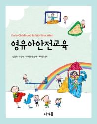 영유아안전교육