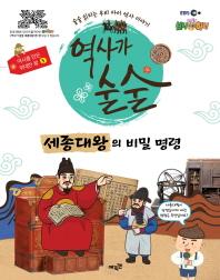EBS 역사가 술술: 세종대왕의 비밀 명령