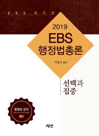 EBS 행정법총론(2019)