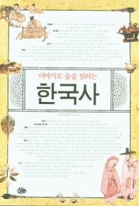 이야기로 술술 읽히는 한국사