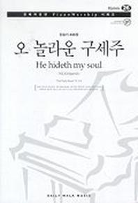 오 놀라운 구세주(경배와 찬양 피아노워십 시리즈 26)