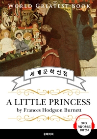 소공녀 (A Little Princess) - 고품격 시청각 영문판