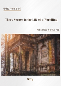 Three Scenes in the Life of a Worldling