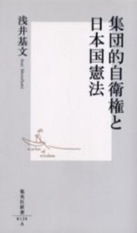 集團的自衛權と日本國憲法