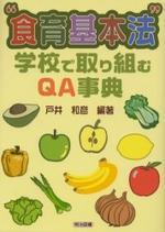 """""""食育基本法""""學校で取り組むQA事典"""