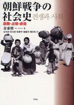 朝鮮戰爭の社會史 避難.占領.虐殺