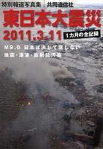 東日本大震災 2011.3.11 特別報道寫眞集 1カ月の全記錄