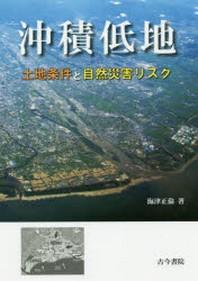 沖積低地 土地條件と自然災害リスク