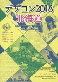 デザコン2018北海道OFFICIAL BOOK 第15回全國高等專門學校デザインコンペティション北海道大會 デザコン2018 IN北海道