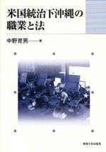 米國統治下沖繩の職業と法
