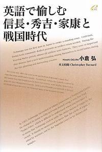 英語で愉しむ信長.秀吉.家康と戰國時代