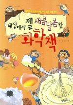 세상에서 젤 새콤달콤한 화학책