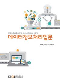 데이터정보처리입문(1학기, 워크북포함)