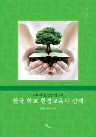 한국 학교 환경교육사 산책