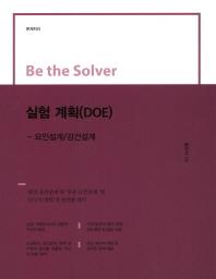 Be the Solver 실험 계획(DOE)