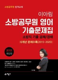 이아림 소방공무원영어 기출문제집(2021)