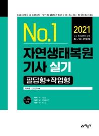 No.1 자연생태복원기사 실기 필답형 + 작업형(2021)