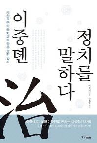이중톈 정치를 말하다