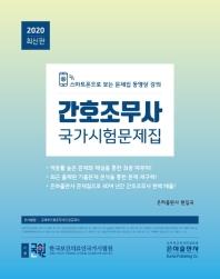 간호조무사 국가시험문제집(2020)
